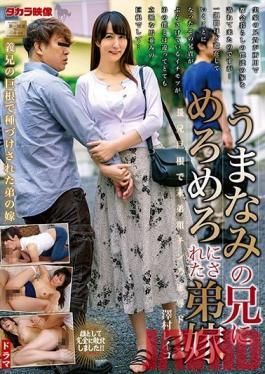 MOND-196 Studio Takara Eizo - A Good Looking Older Brother Stumbles Upon His Younger Brother's Wife - Reiko Sawamura