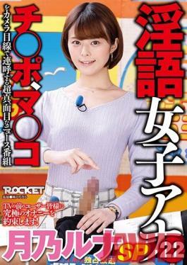 RCTD-344 Studio ROCKET - The Dirty Talk Female Anchor 22 Runa Tsukino Special