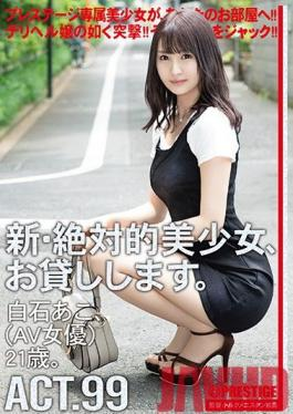 CHN-189 Studio Prestige - I Will Lend You A New And Absolutely Beautiful Girl. 99 Ako Shiraishi AV Actress 21 Years Old.