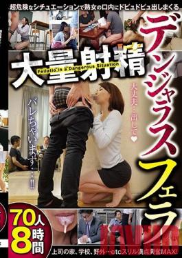 DINM-572 Studio Dynamite Enterprise - A Super Dangerous Situation With A Mature Woman - She Gave Me A Dangerous Blowjob And I Pumped Her Mouth Full Of Lots Of Cum 70 Ladies 8 Hours