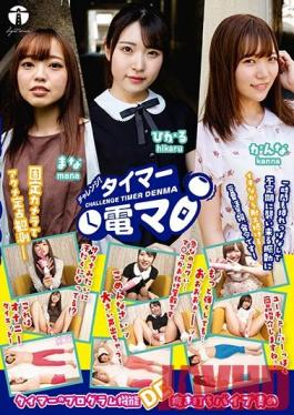 LHTD-008 Studio Taiyo Tosho - Challenge! Timer Vibrator Hikaru Minazuki