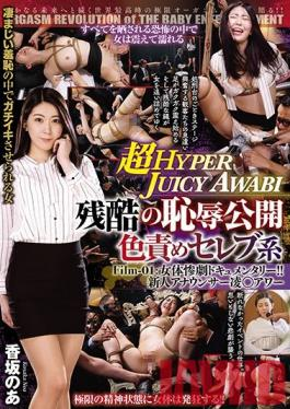 DBER-078 Studio BabyEntertainment - ULTRA HYPER JUICY AWABI A Cruelly And Publicly Shamed Celebrity Film-01 A Tragic Female Documentary!! A New Face Announcer Gets Shamed While On The Air Noa Kosaka