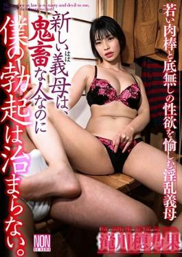 YSN-521 Studio NON - No Matter How Rough My Stepmom Is, My Boner Won't Go Away. Honoka Takigawa