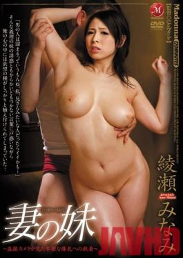 JUC-873 Studio Madonna - My wife's young sister Slutty Colossal Tits caught on hidden camera~ Minami Ayase