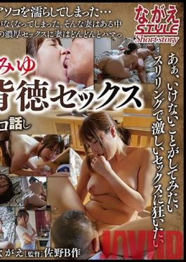 NSSTL-033 Studio Nagae style - Affair Wife Miyu Freedom in the afternoon immoral sex