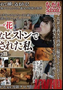 NSSTH-057 Studio Nagae style - Married wife Ichika I was repeatedly squid by my father-in-law's forcible piston