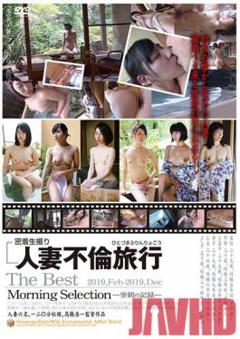 C-2571 Studio Gogos - A Married Woman Adultery Trip THE BEST HITS COLLECTION 2019, February - December, Morning Selection