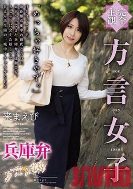 HODV-21509 Studio h.m.p - Country Girl From Hyogo Prefecture, Maebi Kuru