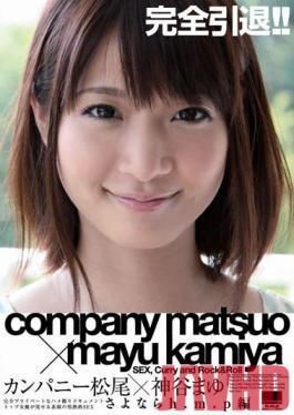 HODV-20928 Studio h.m.p - Matsuo Company x Mayu Kamiya Sayonara h.m.p Edition