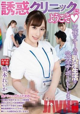 HODV-21507 Studio h.m.p - Welcome To The Temptation Clinic - Reika Hashimoto