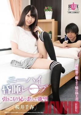 HBAD-554 Studio Hibino - Kneehigh Sleepy Fuck, NEET Brother's Warped Desire Chiharu Sakurai