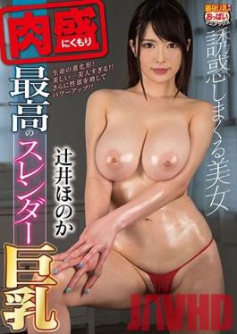 NIKM-048 Studio Nikumori - The Ultimate Slender Babe With Big Tits A Beautiful Lady Who Will Lure You To Temptation Honoka Tsujii