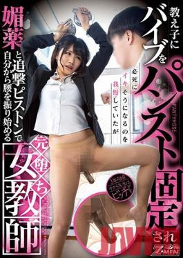 ZMEN-065 Studio Z-MEN - This Female Teacher's Desperate For A Dicking - Her S*****ts Put A Vibrator In Her Pantyhose And She Just Can't Cum