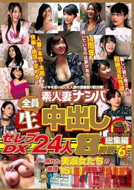 WA-436 Studio LOTUS - Picking Up Amateur Housewives Creampie Raw Footage With Every One Of Them Celeb DX 24 Ladies 8-Hour Highlights 6