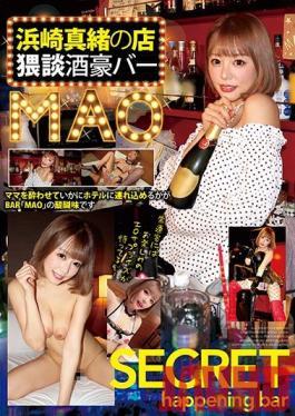 GONE-013 Studio MERCURY - Mao Hamasaki 's Store, Dirty Talk Liquor Bar MAO