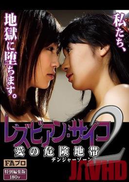 SQIS-031 Studio FA Pro - Ultimate Lesbian Series 2 - Love's Danger Zone Danger Zone)
