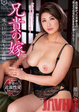 KSBJ-097 Studio KSB Kikaku/Emmanuelle - My Brother's Wife - My Sister-in-law Fell For My Big Cock Yuri Oshikawa