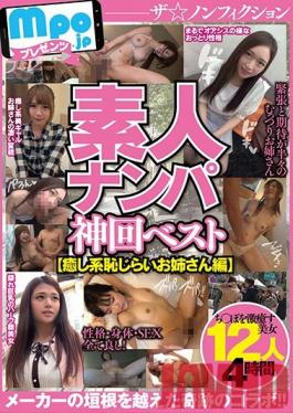 MBM-210 Studio Prestige - mpo.jp Presents The Non-Fiction Amateur Pickup Gods Best-Of Relaxing Type, Shy Step-Sister Edition 12 Women 4 Hours