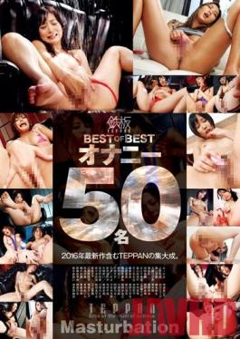 RETOMN-051 Studio TEPPAN - Metal Plate BEST OF BEST Masturbation 48 People