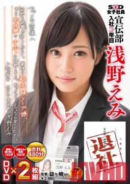 SDMU-130 Studio SOD Create - SOD Female Employee After Three Years In Our Advertising Department, Emi Asano Is Ready To Retire. Please Forgive Me. My Last Work Will Be As A Super High Class Soapland Hooker, Then I'll Try My Very First Creampie. Please Watch My Final P