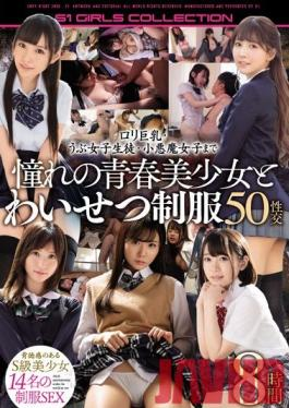 OFJE-266 Studio S1 NO.1 STYLE - Loli With Big Tits, Chubby S*********ls, Little Devil Girls - All The Young Ladies You Want! 8 Hours, 50 Sex Scenes