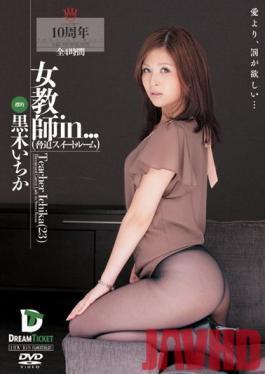 VDD-065 Studio Dream Ticket - Woman Teacher in the Torture Suite Teacher Ichika23 10 Year Anniversary Special Edition 4 Hours