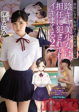 MUDR-125 Studio Muku - Beautiful Girl Ravished By Her Home Room Teacher Cums Hard 2 - She's The Sexiest Teen In The World When She Does As She's Told Eimi Fukada