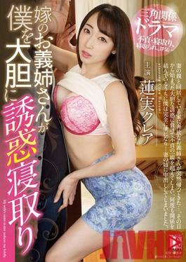 HOMA-095 Studio h.m.p DORAMA - My Wife's Older Sister-In-Law Boldly Tempts Me To Fuck Kurea Hasumi