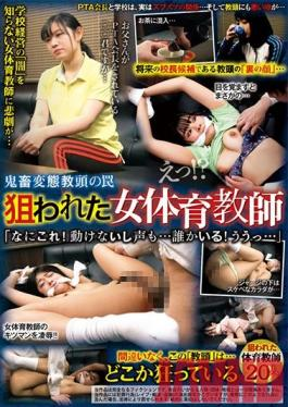 REXD-339 Studio Red - Rough Sex Perverted Vice Principal And The Female Gym Teacher What Are You Doing? Is Someone There? I Can't Move