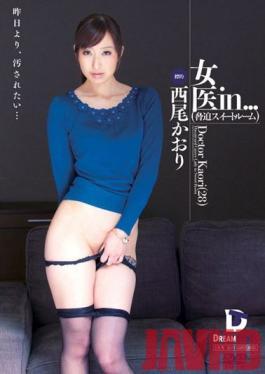 VDD-068 Studio Dream Ticket - Woman Doctor in Torture Suite Doctor kaori 28