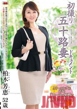 JRZD-993 Studio Center Village - First Shooting Fifty Wife Document Yoshie Kashiwagi
