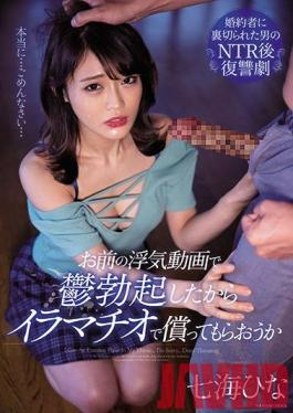 MIAA-325 Studio MOODYZ - I Got Hard From Videos Of You Cheating Should I Make You Pay Me Back With A Deep-Throat? Hina Nanami