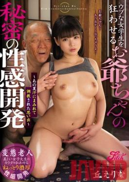 JUFE-210 Studio Fitch - Older Guy's Secret Techniques For Breaking In An Innocent Barely Legal S*****t - Memories Of A S********l Slicked With Summer Sweat - Erina Oka