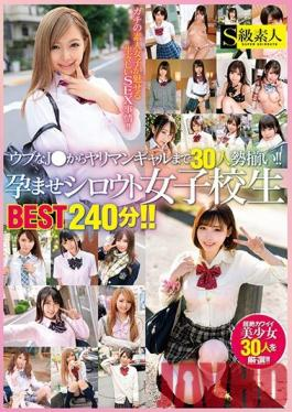 SUPA-542 Studio S Kyuu Shirout - There Are 30 People From Ubu J ? To Yariman Gal! !! Impregnated Amateur School Girls BEST 240 Minutes! !!