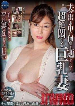 GNAX-036 Studio NAGIRA - A Big Tits Who Was Made To Cum Over And Over And Lost Her Mind When Her Husband Went Away On A Business Trip Yurika Aoi