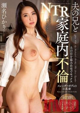 NACR-358 Studio Planet Plus - Husband's Brother And NTR Domestic Affair Hikari Sena