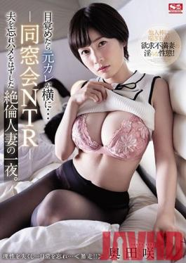 SSNI-878 Studio S1 NO.1 STYLE - When I Awakened, I Saw My Ex S******g Next To Me... - A Class Reunion NTR - A Horny Married Spent One Night Losing Her Mind And Forgetting All About Her Husband Saki Okuda