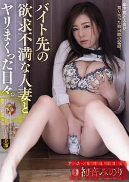 SSPD-163 Studio Attackers - Those Were The Days When I Fucked The Shit Out Of This Horny Married Woman Who Worked With Me At My Part Time Job Minori Hatsune