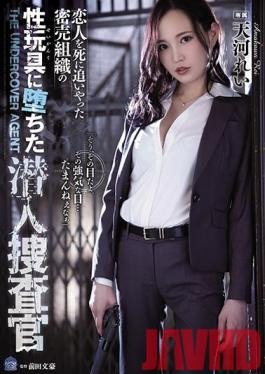 SHKD-910 Studio Attackers - She Undertook An Undercover Investigation To Take Down The Evil Syndicate Which Caused Her Lover's Death, But She Ended Up Becoming One Of Their Sex Toys Rei Amakawa