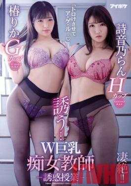 IPX-547 Studio Idea Pocket - We'll Make You Melt... Seduced By Two Nympho Teachers With Big Tits - Ran Shiono Rika Tsubaki