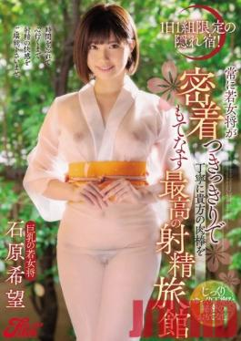 JUFE-215 Studio Fitch - A Hidden Hotel, Limited To One Group A Day! The Best Ejaculation Hotel, Where The Young Proprietress Always Stays Close By, Politely Welcoming Your Meat Stick! Kibo Ishihara
