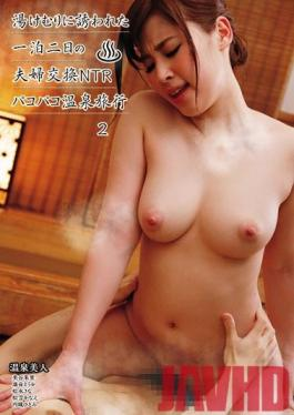 UMD-751 Studio LEO - I Was Tempted By A Steamy 2-Day, 1-Night Husband-And-Wife Swapping NTR Fuck Fest Hot Spring Resort Vacation 2