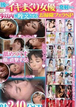 SSHN-016 Studio SOD Create - This Actress Is Cumming Like Crazy Immediately After Sex, And She'll Hit You With A Cleanup Blowjob Special Within 5 Seconds Of Ejaculation
