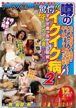 MBM-220 Studio Prestige - Surprise!! The Rumored Cumming-Cumming Disease! 5 Seconds To Orgasm... Outrageously Sensitive Married Women Picking Up Girls 12 Girls, 4 Hours 2