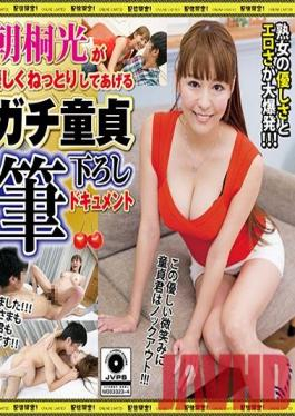 DHT-171 Studio Hot Entertainment - Akari Asagiri Will Break You In Nice And Gentle - Guys Lose Their Virginity On Camera