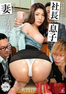 MRSS-097 Studio Misesu no Sugao/Emmanuelle - Cheating With The Boss's Son - My Coworker's The Son Of The CEO And When He Came Over To My Place He Negged My Wife's Panties Off Saya Minami