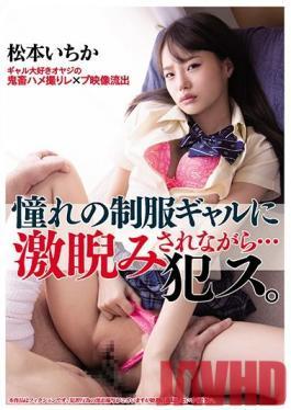 BLK-474 Studio kira*kira - Glowered At By The Girl I Like In Uniform While We Bang... Ichika Matsumoto