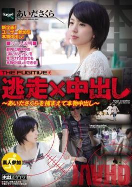 HNDS-015 Studio Hon Naka - Runaway x Creampie - Sakura Aida Gets Caught and Given a Real Creampie