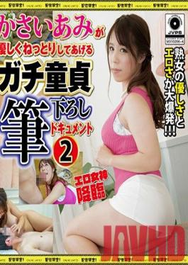 DHT-174 Studio Hot Entertainment - Ami Kasai Will Break You In Nice And Gentle - Guys Lose Their Virginity On Camera 2