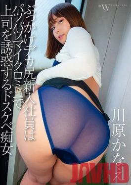 FCDC-119 Studio WEEKENDER - This Bukkake Big Ass New Employee Is Wearing A Tight Micro Bikini And Luring Her Boss To Temptation Because She's A Horny Fucking Slut Kanae Kawamura